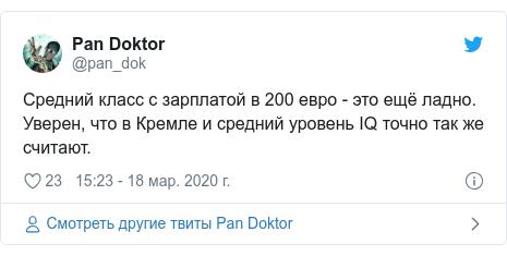 Twitter пост, автор: @pan_dok: Средний класс с зарплатой в 200 евро - это ещё ладно.Уверен, что в Кремле и средний уровень IQ точно так же считают.