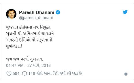 Twitter post by @paresh_dhanani: ગુજરાત કોંગ્રેસના નવ-નિયુક્ત સુકાની શ્રી અમિતભાઈ ચાવડાનેઅંતરની ઉર્મિઓ થી સફળતાનીશુભેચ્છા..!જય જય ગરવી ગુજરાત.