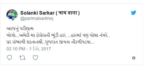 Twitter post by @parimalsarkhej: આજનું પરીણામબોલો...અમેઠી મા કોગ્રેસની ભૂંડી હાર ...હારમાં પણ ચોથા નંબરે..ઘર સંભાળી શકતાનથી..ગૂજરાત જીવતા નીકળીપડયા...