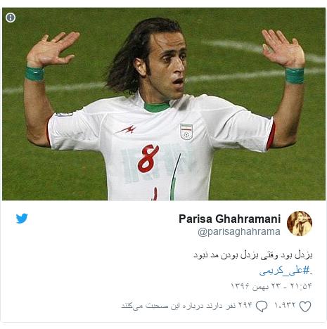 پست توییتر از @parisaghahrama: بزدل بود وقتى بزدل بودن مد نبود.#علی_کریمی