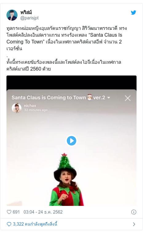 "Twitter โพสต์โดย @parisjpt: ทูลกระหม่อมหญิงอุบลรัตนราชกัญญา สิริวัฒนาพรรณวดี ทรงโพสต์คลิปลงอินสตราแกรม ทรงร้องเพลง ""Santa Claus Is Coming To Town"" เนื่องในเทศกาลคริสต์มาสอีฟ จำนวน 2 เวอร์ชั่น.ทั้งนี้ทรงเคยขับร้องเพลงนี้และโพสต์ลงไอจีเนื่องในเทศกาลคริสต์มาสปี 2560 ด้วย"