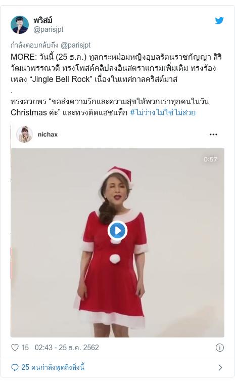 "Twitter โพสต์โดย @parisjpt: MORE  วันนี้ (25 ธ.ค.) ทูลกระหม่อมหญิงอุบลรัตนราชกัญญา สิริวัฒนาพรรณวดี ทรงโพสต์คลิปลงอินสตราแกรมเพิ่มเติม ทรงร้องเพลง ""Jingle Bell Rock"" เนื่องในเทศกาลคริสต์มาส.ทรงอวยพร ""ขอส่งความรักและความสุขให้พวกเราทุกคนในวัน Christmas ค่ะ"" และทรงติดแฮชแท็ก #ไม่ว่างไม่ใช่ไม่สวย"