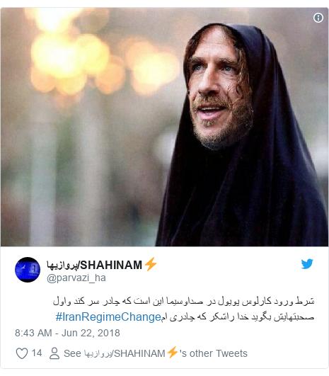 Twitter post by @parvazi_ha: شرط ورود کارلوس پویول در صداوسیما این است که چادر سر کند واول صحبتهایش بگوید خدا راشکر که چادری ام#IranRegimeChange