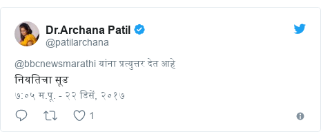 Twitter post by @patilarchana: नियतिचा सूड