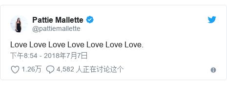 Twitter 用户名 @pattiemallette: Love Love Love Love Love Love Love.