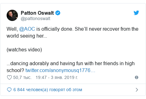 Twitter пост, автор: @pattonoswalt: Well, @AOC is officially done. She'll never recover from the world seeing her... (watches video) ...dancing adorably and having fun with her friends in high school?