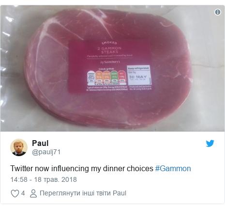 Twitter допис, автор: @paulj71: Twitter now influencing my dinner choices #Gammon