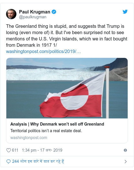 ट्विटर पोस्ट @paulkrugman: The Greenland thing is stupid, and suggests that Trump is losing (even more of) it. But I've been surprised not to see mentions of the U.S. Virgin Islands, which we in fact bought from Denmark in 1917 1/