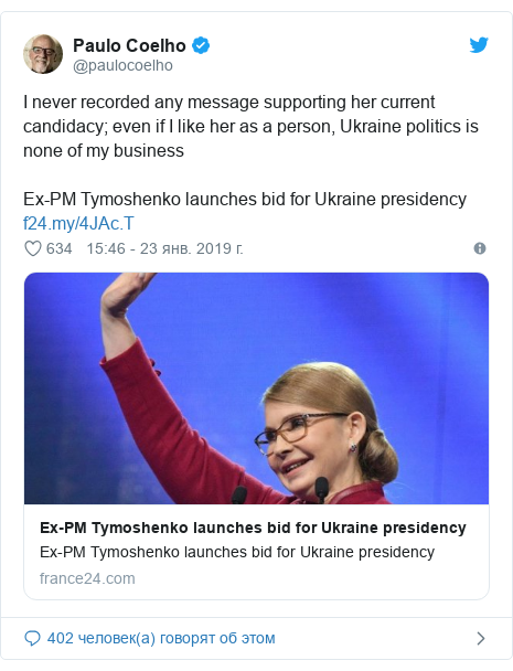 Twitter post by @paulocoelho: I never recorded any message supporting her current  candidacy; even if I like her as a person, Ukraine politics is none of my business Ex-PM Tymoshenko launches bid for Ukraine presidency