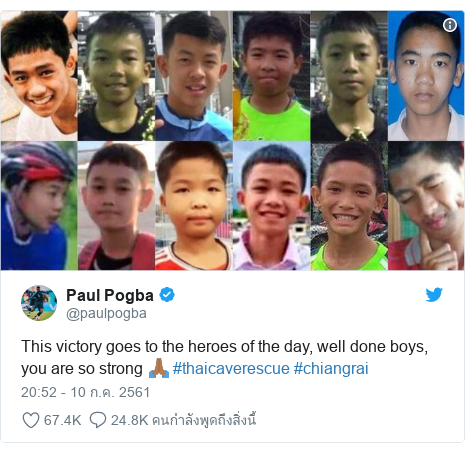 Twitter โพสต์โดย @paulpogba: This victory goes to the heroes of the day, well done boys, you are so strong 🙏🏾 #thaicaverescue #chiangrai