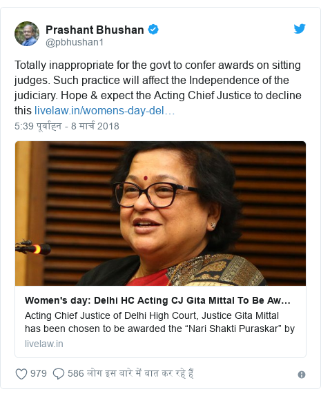 ट्विटर पोस्ट @pbhushan1: Totally inappropriate for the govt to confer awards on sitting judges. Such practice will affect the Independence of the judiciary. Hope & expect the Acting Chief Justice to decline this