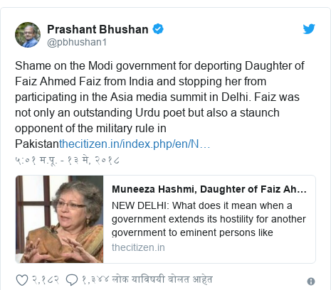 Twitter post by @pbhushan1: Shame on the Modi government for deporting Daughter of Faiz Ahmed Faiz from India and stopping her from participating in the Asia media summit in Delhi. Faiz was not only an outstanding Urdu poet but also a staunch opponent of the military rule in Pakistan