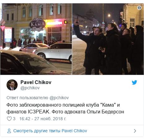 """Twitter пост, автор: @pchikov: Фото заблокированного полицией клуба """"Кама"""" и фанатов IC3PEAK. Фото адвоката Ольги Бедерсон"""