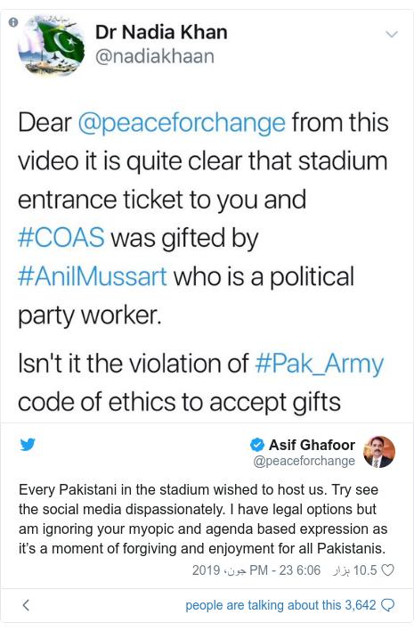 ٹوئٹر پوسٹس @peaceforchange کے حساب سے: Every Pakistani in the stadium wished to host us. Try see the social media dispassionately. I have legal options but am ignoring your myopic and agenda based expression as it's a moment of forgiving and enjoyment for all Pakistanis.