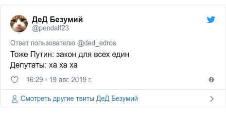 Twitter пост, автор: @pendalf23: Тоже Путин  закон для всех един Депутаты  ха ха ха