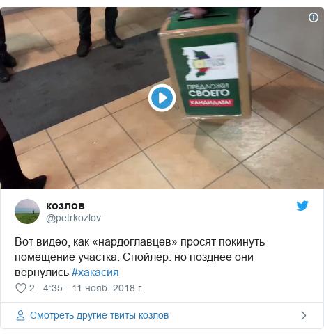 Twitter пост, автор: @petrkozlov: Вот видео, как «нардоглавцев» просят покинуть помещение участка. Спойлер  но позднее они вернулись #хакасия