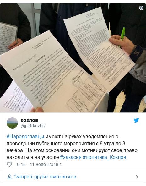 Twitter пост, автор: @petrkozlov: #Народоглавцы имеют на руках уведомление о проведении публичного мероприятия с 8 утра до 8 вечера. На этом основании они мотивируют свое право находиться на участке #хакасия #политика_Козлов
