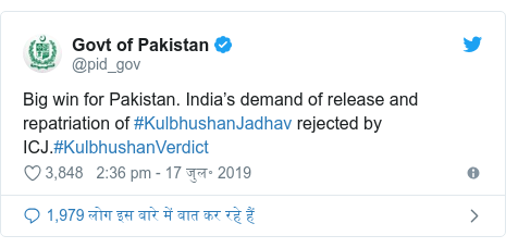 ट्विटर पोस्ट @pid_gov: Big win for Pakistan. India's demand of release and repatriation of #KulbhushanJadhav rejected by ICJ.#KulbhushanVerdict