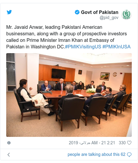ٹوئٹر پوسٹس @pid_gov کے حساب سے: Mr. Javaid Anwar, leading Pakistani American businessman, along with a group of prospective investors called on Prime Minister Imran Khan at Embassy of Pakistan in Washington DC.#PMIKVisitingUS #PMIKInUSA