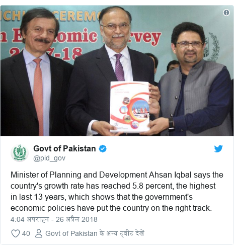 ट्विटर पोस्ट @pid_gov: Minister of Planning and Development Ahsan Iqbal says the country's growth rate has reached 5.8 percent, the highest in last 13 years, which shows that the government's economic policies have put the country on the right track.