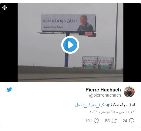 تويتر رسالة بعث بها @pierrehachach: لبنان دولة نفطية #شكرا_جبران_باسيل