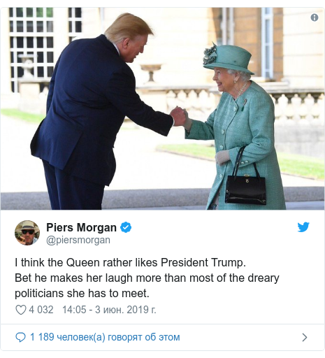 Twitter пост, автор: @piersmorgan: I think the Queen rather likes President Trump. Bet he makes her laugh more than most of the dreary politicians she has to meet.