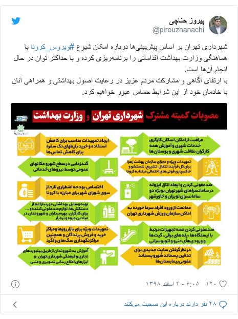 پست توییتر از @pirouzhanachi: شهرداری تهران بر اساس پیشبینیها درباره امکان شیوع #ویروس_کرونا با هماهنگی وزارت بهداشت اقداماتی را برنامهریزی کرده و با حداکثر توان در حال انجام آنها است.با ارتقای آگاهی و مشارکت مردم عزیز در رعایت اصول بهداشتی و همراهی آنان با خادمان خود از این شرایط حساس عبور خواهیم کرد.
