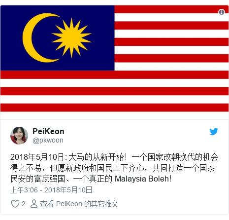 Twitter 用户名 @pkwoon: 2018年5月10日  大马的从新开始!一个国家改朝换代的机会得之不易,但愿新政府和国民上下齐心,共同打造一个国泰民安的富庶强国、一个真正的 Malaysia Boleh!