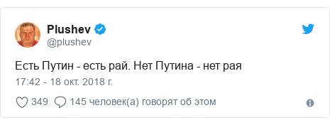 Twitter пост, автор: @plushev: Есть Путин - есть рай. Нет Путина - нет рая
