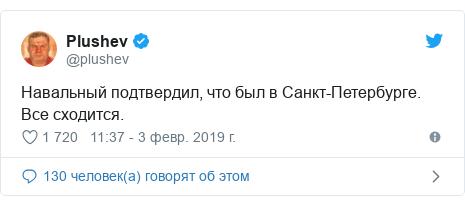 Twitter пост, автор: @plushev: Навальный подтвердил, что был в Санкт-Петербурге. Все сходится.