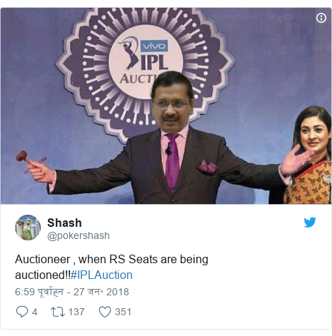 ट्विटर पोस्ट @pokershash: Auctioneer , when RS Seats are being auctioned!!#IPLAuction