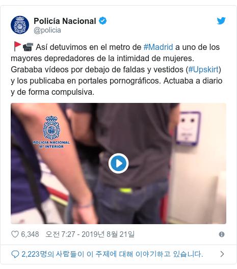 Twitter post by @policia: 🚩📹 Así detuvimos en el metro de #Madrid a uno de los mayores depredadores de la intimidad de mujeres. Grababa vídeos por debajo de faldas y vestidos (#Upskirt) y los publicaba en portales pornográficos. Actuaba a diario y de forma compulsiva.