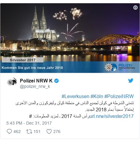 Twitter post by @polizei_nrw_k: #PolizeiNRW #Köln #Leverkusen تتمنى الشرطة في كولن  لجميع الناس في منطقة كولن وليفركوزن والمدن الأخرى إحتفالاً سعيداً بعام 2018 الجديد. رأس السنة 2017 ـ لمزيد المعلومات  #