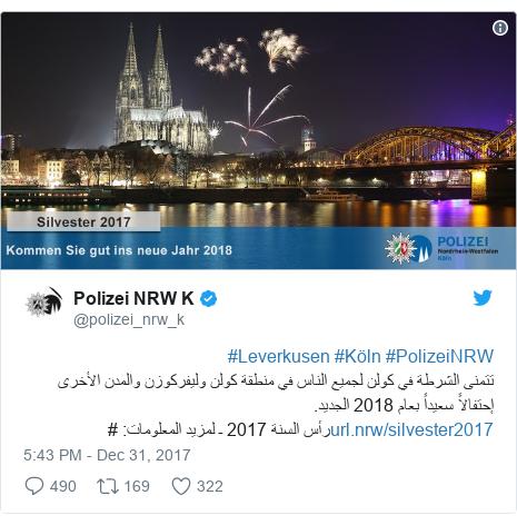 Twitter waxaa daabacay @polizei_nrw_k: #PolizeiNRW #Köln #Leverkusen تتمنى الشرطة في كولن  لجميع الناس في منطقة كولن وليفركوزن والمدن الأخرى إحتفالاً سعيداً بعام 2018 الجديد. رأس السنة 2017 ـ لمزيد المعلومات  #