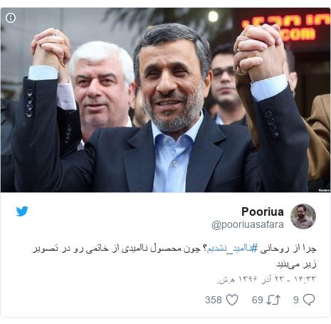 پست توییتر از @pooriuasafara: چرا از روحانی #ناامید_نشدیم؟ چون محصول ناامیدی از خاتمی رو در تصویر زیر میبنید