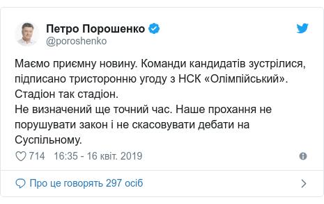 Twitter допис, автор: @poroshenko: Маємо приємну новину. Команди кандидатів зустрілися, підписано тристоронню угоду з НСК «Олімпійський». Стадіон так стадіон. Не визначений ще точний час. Наше прохання не порушувати закон і не скасовувати дебати на Суспільному.