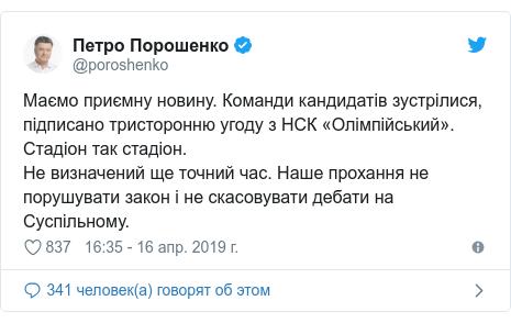 Twitter post by @poroshenko: Маємо приємну новину. Команди кандидатів зустрілися, підписано тристоронню угоду з НСК «Олімпійський». Стадіон так стадіон. Не визначений ще точний час. Наше прохання не порушувати закон і не скасовувати дебати на Суспільному.