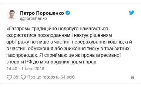 Twitter допис, автор: @poroshenko: «Газпром» традиційно недолуго намагається скористатися похолоданням і нехтує рішенням арбітражу не лише в частині перерахування коштів, а й в частині обмеження або зниження тиску в транзитних газопроводах. Я сприймаю це як прояв агресивної зневаги РФ до міжнародних норм і прав
