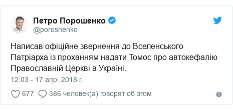 Twitter post by @poroshenko: Написав офіційне звернення до Вселенського Патріарха із проханням надати Томос про автокефалію Православній Церкві в Україні.