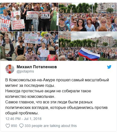 Twitter post by @potapms: В Комсомольске-на-Амуре прошел самый масштабный митинг за последние годы.Никогда протестные акции не собирали такое количество комсомольчан.Самое главное, что все эти люди были разных политических взглядов, которые объединились против общей проблемы.