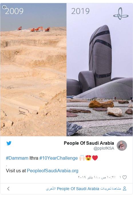 تويتر رسالة بعث بها @pplofKSA: #Dammam Ithra #10YearChallenge 🙌🏻😍❤️.Visit us at