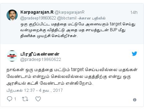 டுவிட்டர் இவரது பதிவு @pradeep19860622: நாங்கள் ஒரு மதத்தை மட்டும் target செய்யவில்லை மதங்கள் வேண்டாம் என்றும் செல்லவில்லை மதத்திற்கு என்று ஒரு அரசியல் கட்சி வேண்டாம் என்கிறோம்.