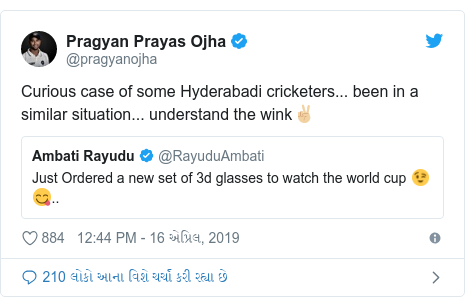 Twitter post by @pragyanojha: Curious case of some Hyderabadi cricketers... been in a similar situation... understand the wink✌🏼