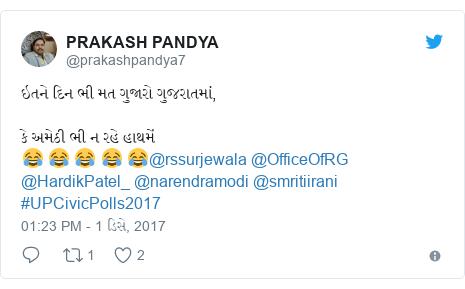 Twitter post by @prakashpandya7: ઇતને દિન ભી મત ગુજારો ગુજરાતમાં,કે અમેઠી ભી ન રહે હાથમેં😂 😂 😂 😂 😂@rssurjewala @OfficeOfRG @HardikPatel_ @narendramodi @smritiirani #UPCivicPolls2017