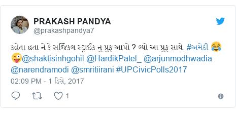 Twitter post by @prakashpandya7: કહેતા હતા ને કે સર્જિકલ સ્ટ્રાઈક નુ પ્રુફ આપો ? લ્યો આ પ્રુફ સાથે. #અમેઠી 😂😜@shaktisinhgohil @HardikPatel_ @arjunmodhwadia @narendramodi @smritiirani #UPCivicPolls2017