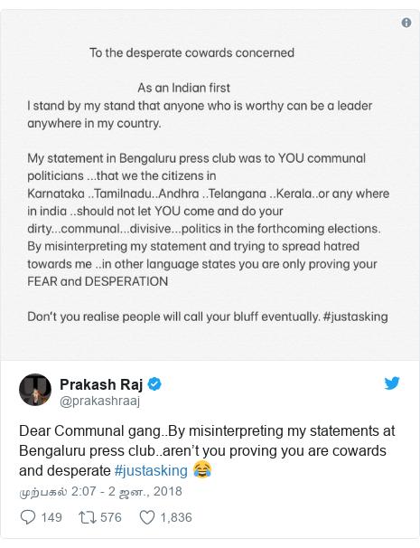 டுவிட்டர் இவரது பதிவு @prakashraaj: Dear Communal gang..By misinterpreting my statements at Bengaluru press club..aren't you proving you are cowards and desperate #justasking 😂