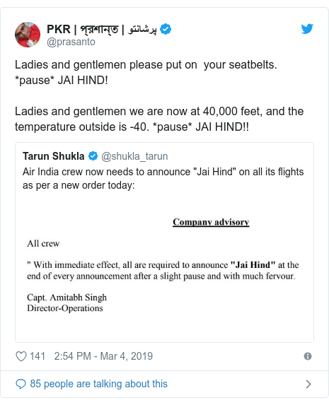 Twitter post by @prasanto: Ladies and gentlemen please put on  your seatbelts. *pause* JAI HIND!Ladies and gentlemen we are now at 40,000 feet, and the temperature outside is -40. *pause* JAI HIND!!