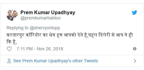 Twitter post by @premkumarbabloo: करतारपुर कॉरिडोर का श्रेय हम आपको देते है,पहल दिलेरी से आप ने ही कि है,