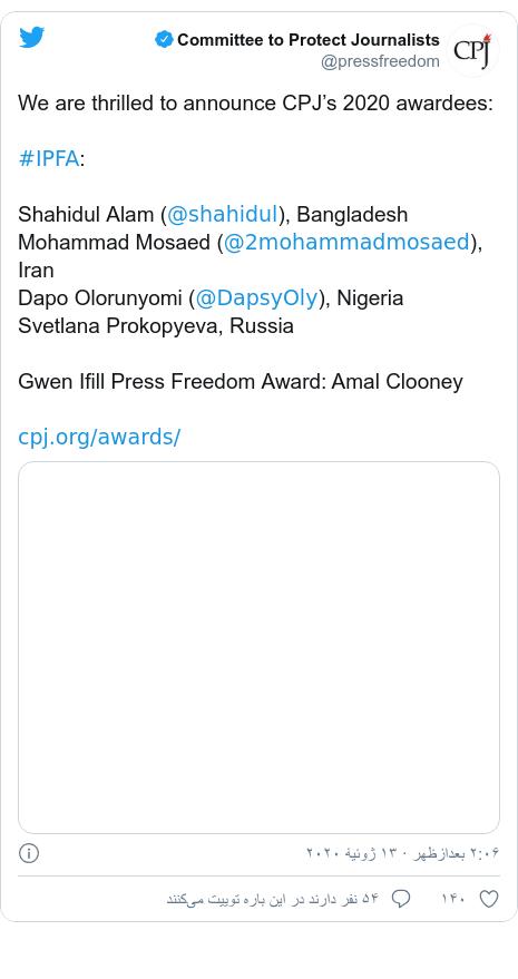 پست توییتر از @pressfreedom: We are thrilled to announce CPJ's 2020awardees #IPFA Shahidul Alam (@shahidul), BangladeshMohammad Mosaed (@2mohammadmosaed), IranDapo Olorunyomi (@DapsyOly), NigeriaSvetlana Prokopyeva, RussiaGwen Ifill Press Freedom Award Amal Clooney