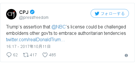 Twitter post by @pressfreedom: Trump's assertion that @NBC's license could be challenged emboldens other gov'ts to embrace authoritarian tendencies https //t.co/h69TvIdbEW